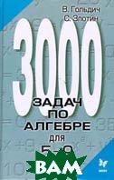 3000 задач по алгебре для 5-9 классов   В. А. Гольдич купить