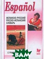 Испанско-русский, русско-испанский словарь с грамматикой   купить
