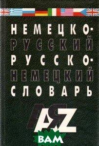 Немецко-русский и русско-немецкий словарь для школьников и студентов   Н. Галахов купить