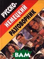 Русско-немецкий разговорник  Дмитрий Романенко  купить