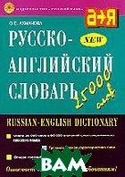 Русско-английский словарь  Ахманова О.С. и др. купить