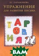 Упражнения для развития письма  Л. Г. Парамонова  купить