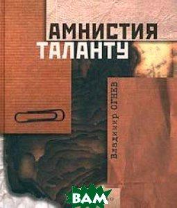 Амнистия таланту: Блики памяти   В. Ф. Огнев купить