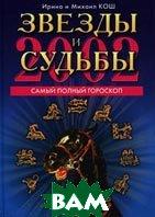 Звезды и судьбы. Самый полный гороскоп на 2002 год Серия: Ваша тайна  Ирина и Михаил Кош  купить