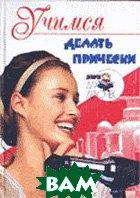 Учимся делать прически Серия: Дневнички для девочек  Снигирёва А.,  купить