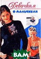 Девочкам о мальчиках   Серия: Дневнички для девочек  Квакин М.П.,  купить