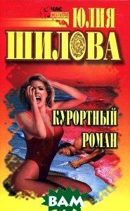 Курортный роман Серия: Час криминала  Юлия Шилова  купить