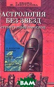 Заговоры сибирской целительницы-1 Серия: Я вам помогу  Н. Степанова  купить
