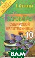 Заговоры сибирской целительницы - 10  Серия: Я вам помогу  Н. Степанова  купить