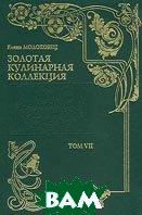 Золотая кулинарная коллекция. Том VII   Елена Молоховец  купить