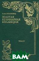 Золотая кулинарная коллекция. Том IV  Елена Молоховец  купить