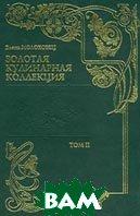 Золотая кулинарная коллекция. Том II  Елена Молоховец  купить