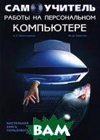 Самоучитель работы на персональном компьютере  А. С. Шапошников, Ю. Д. Заботин  купить