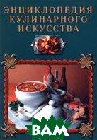 Энциклопедия кулинарного искусства   купить