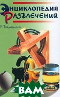 Энциклопедия развлечений. Причуды, розыгрыши, головоломки, фокусы  Р. Вчерашний  купить