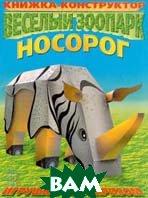 Носорог Серия: Книжка-конструктор Игрушка с сюрпризом    купить