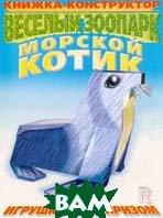 Морской котик   Серия: Книжка-конструктор Игрушка с сюрпризом    купить