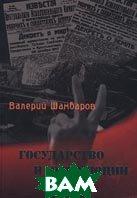 Государство и революции Серия: История России. Современный взгляд  Валерий Шамбаров  купить