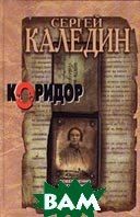Коридор  Сергей Каледин  купить