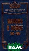 Япония в войне, 1941-1945 Серия: Военно-историческая библиотека  Х. Такусиро купить