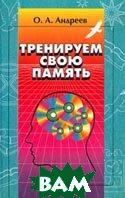 Тренируем свою память  О. А. Андреев  купить