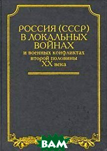 Россия (СССР) в локальных войнах и военных конфликтах второй половины XX века    купить