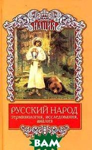 Русский народ. Терминология, исследования, анализ   купить