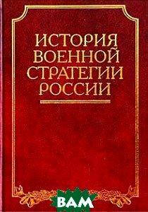 История военной стратегии России   Золотарев купить