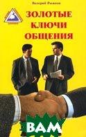Золотые ключи общения Серия: Истоки социального здоровья  Валерий Рыжков  купить