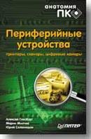 Периферийные устройства  Милчев М., Гинзбург А. А., Солоницын Ю. А.,  купить