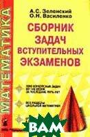 Справочник для поступающих в вузы России 2001 г. Серия: Справочник;    купить
