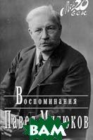 Павел Милюков. Воспоминания Серия: Мой ХХ век  Павел Милюков купить