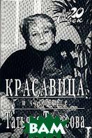 Красавица и чудовище Серия: Мой ХХ век  Тарасова Т.А. купить
