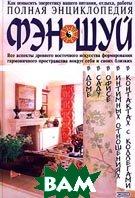 Полная энциклопедия фэн-шуй  Савельев К купить