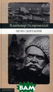Мои скитания Серия: Литературные мемуары  Владимир Гиляровский  купить