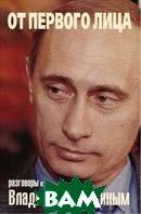 От первого лица. Разговоры с Владимиром Путиным   купить