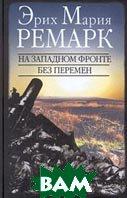 На западном фронте без перемен  Эрих Мария Ремарк  купить