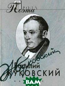 Василий Жуковский. Проза поэта  Василий Жуковский  купить