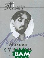 Михаил Кузмин. Проза поэта  Михаил Кузмин. купить