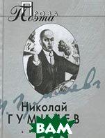 Николай Гумилев. Проза поэта  Николай Гумилев купить