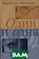 Один и одна  Маканин В. купить