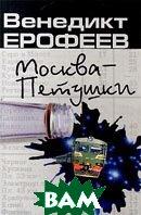 Москва-Петушки  Венедикт Ерофеев  купить