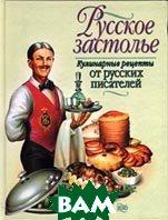 Русское застолье. Кулинарные рецепты от русских писателей   купить