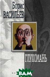 Глухомань Серия: Новая проза   Васильев Б. купить