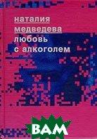 Любовь с алкоголем   Медведева Н. купить