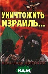 Уничтожить Израиль...  Щелоков  купить