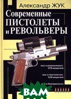 Современные пистолеты и револьверы  Александр Жук  купить