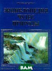 Энциклопедия чудес природы    купить