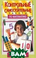 Контрольные и самостоятельные работы по математике. 1-3 классы Серия: Все для школы  Чеботаревская Т купить