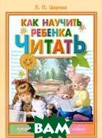 Как научить ребенка читать Практическое пособие   Л. П. Царева купить